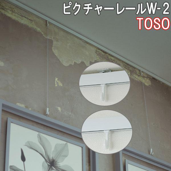 TOSO/トーソー製 ピクチャーレール/W-2正面ブラケットタイプ サイズオーダー/正面付け/カラー:ホワイト/351~400cm(ジョイント仕様)