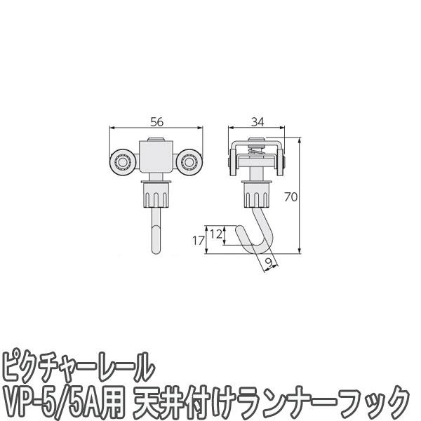 タチカワブラインド製 ピクチャーレールVP-5/VP-5A用天井付けランナーフック(ストッパー機能付き)先入れタイプ