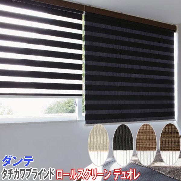 タチカワブラインド製 調光ロールスクリーンデュオレ/ダンテ防炎 単色フレーム/遮光3級/サイズオーダー/全4色