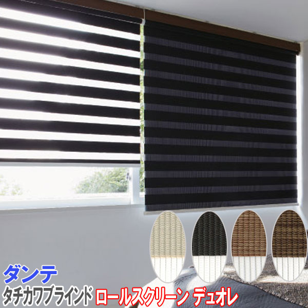 タチカワブラインド製 調光ロールカーテンデュオレ/ダンテ 木目調フレーム/遮光3級/サイズオーダー/全4色