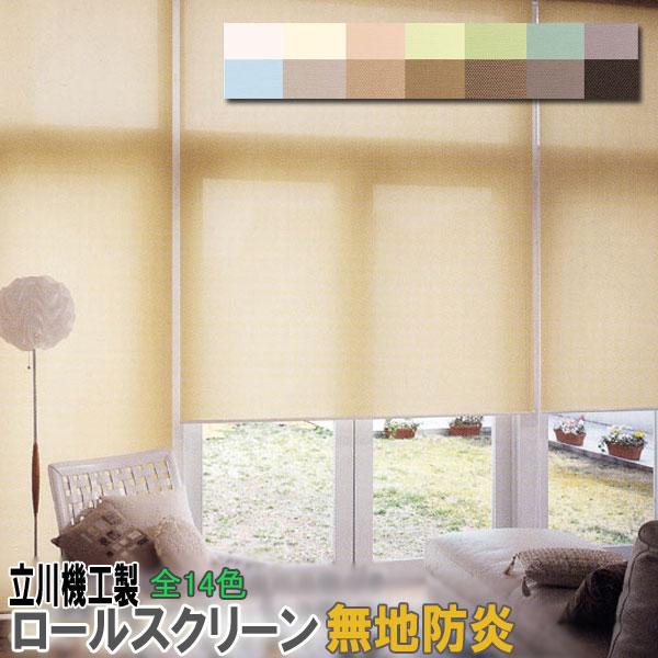 立川機工製 ファーステージロールカーテン サイズオーダー 無地防炎タイプ 全4色