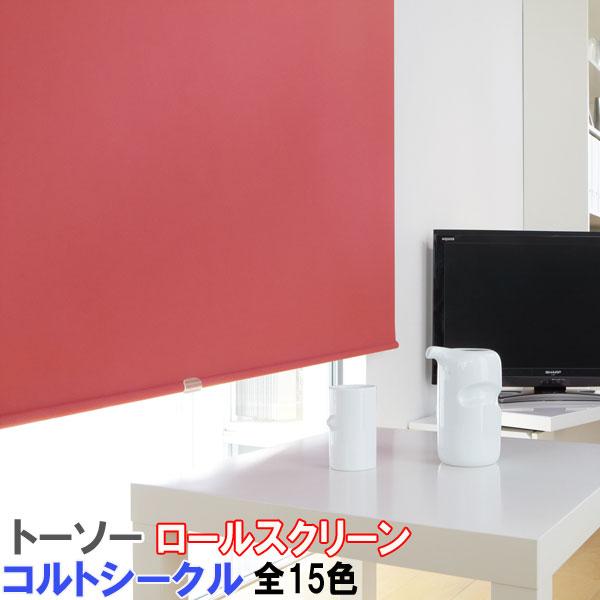 トーソー/TOSO製 ロールカーテンマイテック/コルトシークル サイズオーダー/遮光性/全15色