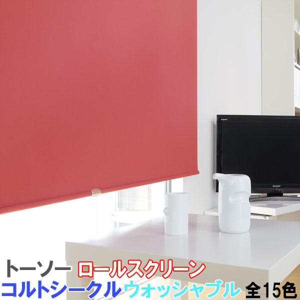 トーソー/TOSO製 ロールスクリーンマイテック/コルトシークルウォッシャブル サイズオーダー/遮光性/全15色