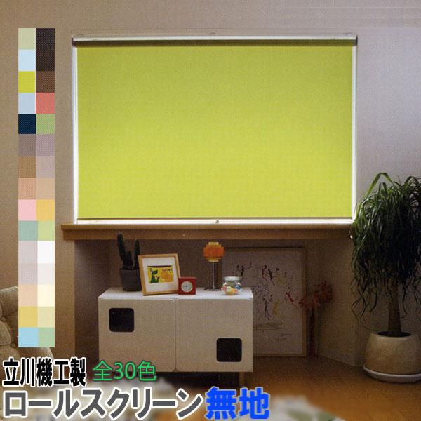 立川機工製 ファーステージロールスクリーン サイズオーダー 無地標準タイプ 全31色