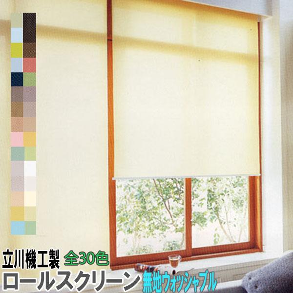 立川機工製 ファーステージロールスクリーン サイズオーダー 無地ウォッシャブルタイプ 全31色