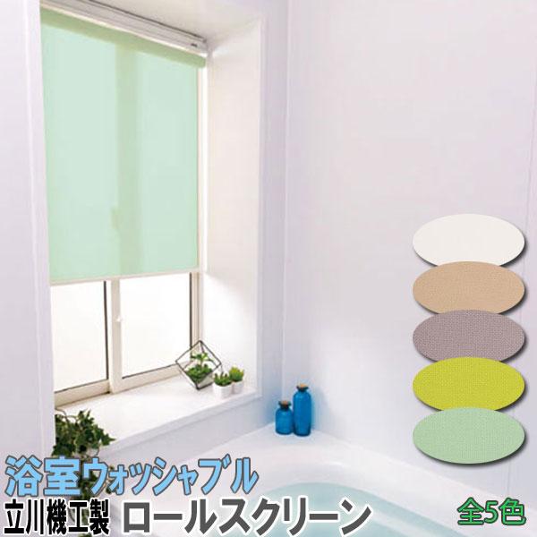 立川機工製 ファーステージロールカーテン サイズオーダー 浴室ウォッシャブルタイプ/ビス止め式 全3色