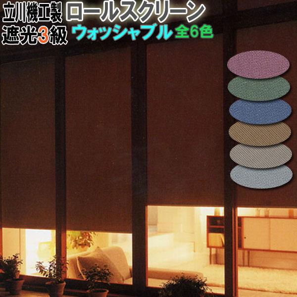 立川機工製 ファーステージロールスクリーン サイズオーダー 遮光3級ウォッシャブルタイプ 全6色