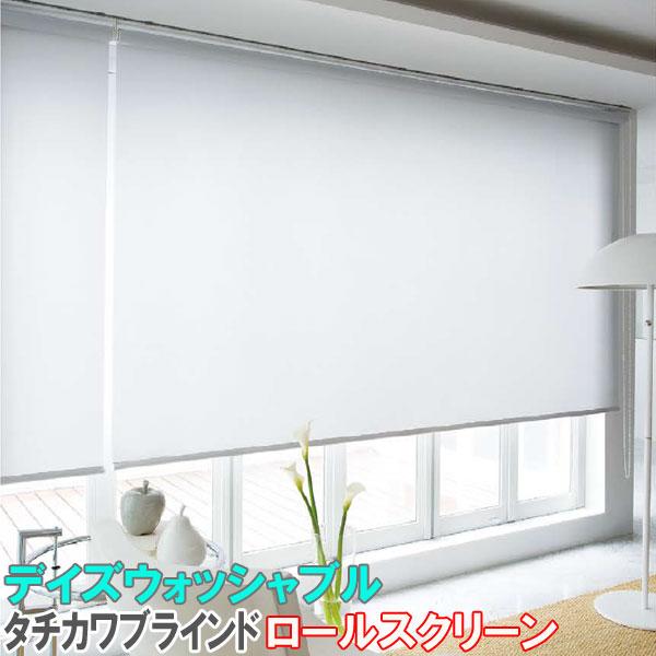 タチカワブラインド製 ロールカーテンラルクシールド/デイズ ウォッシャブルタイプ/全9色