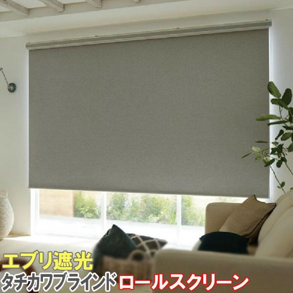 タチカワブラインド製 ロールカーテンラルクシールド/エブリ 遮光1級/2級/ウォッシャブルタイプ/全50色