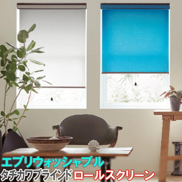 タチカワブラインド製 ロールカーテンラルクシールド/エブリ ウォッシャブルタイプ/全50色
