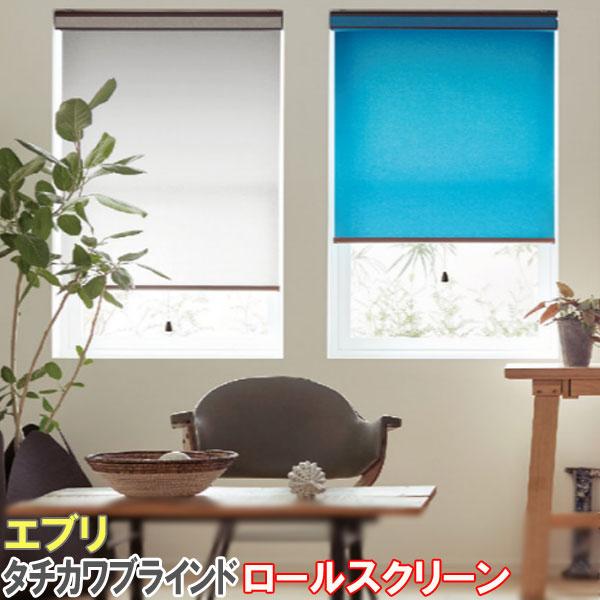 タチカワブラインド製 ロールカーテンラルクシールド/エブリ 標準タイプ/全50色
