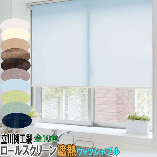 立川機工製 ファーステージロールカーテン サイズオーダー/無地遮熱ウォッシャブルタイプ 全5色