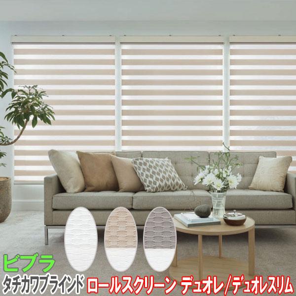 タチカワブラインド製 調光ロールスクリーンデュオレスリム/ビブラ防炎 サイズオーダー/全3色