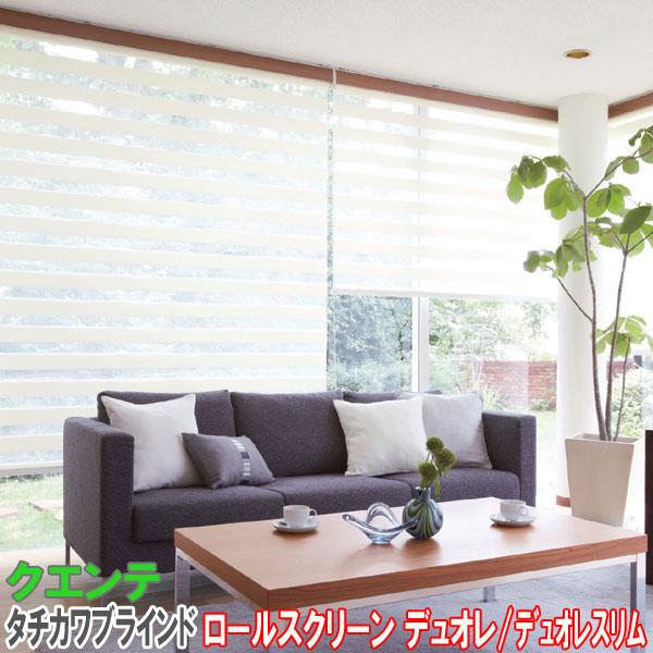 タチカワブラインド製 調光ロールスクリーンデュオレスリム/クエンテ非防炎 サイズオーダー/全4色