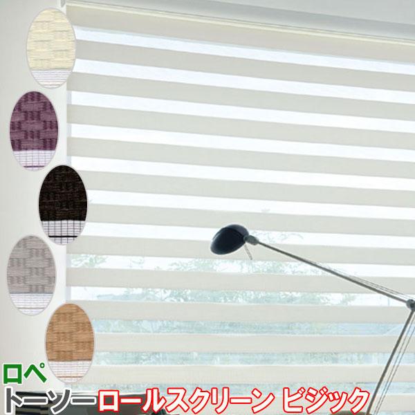 日本初の トーソー/TOSO製 調光ロールスクリーンビジック/ロペ 防炎/サイズオーダー トーソー/TOSO製/ビジックライト/ビジックデコラ, エバーラケット:c574480c --- canoncity.azurewebsites.net