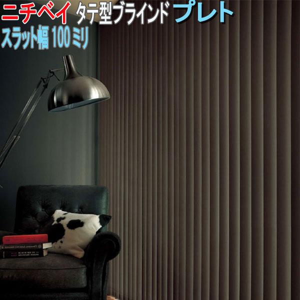 ニチベイ製 タテ型ブラインドアルペジオ/プレト/シングルスタイル ルーバー幅100ミリ/防炎/遮光1級/遮光2級/ウォッシャブル