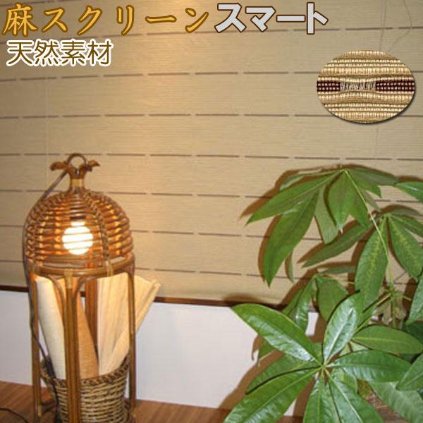 ロールスクリーン/ロールアップスクリーン/麻スクリーン/スマート 規格サイズ/幅176cmx丈約180cm