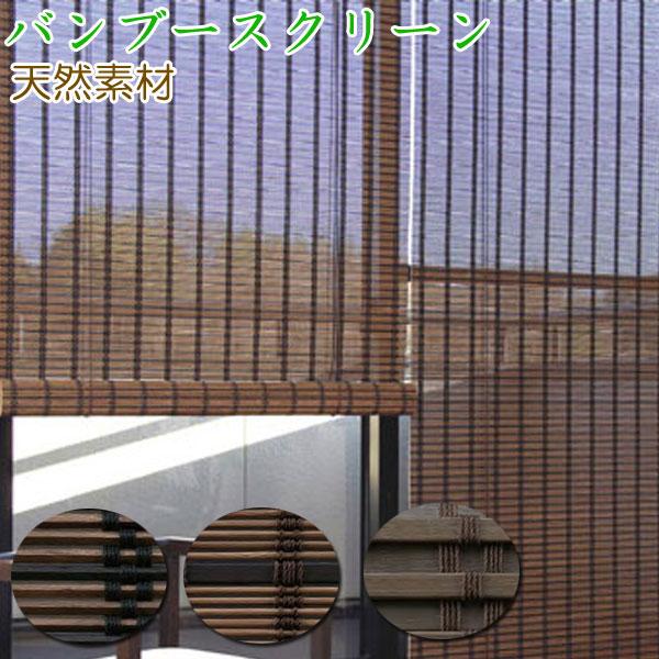 ロールスクリーン/ロールアップバンブースクリーン/竹製スクリーン/スクエア/ビレッジ/ニュアンス サイズオーダー