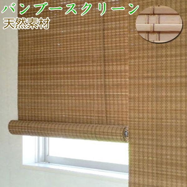 ロールスクリーン/ロールアップバンブースクリーン/竹製スクリーン/ルッソ サイズオーダー