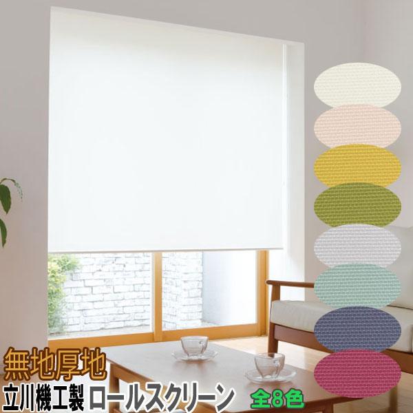 立川機工製 ファーステージロールカーテンデミーク サイズオーダー/無地 全8色