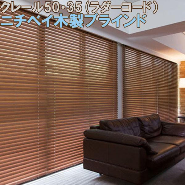 ニチベイ製 ウッドブラインドクレール50・35/木製ブラインド 標準カラー(ラダーコード)/ループコード式/サイズオーダー