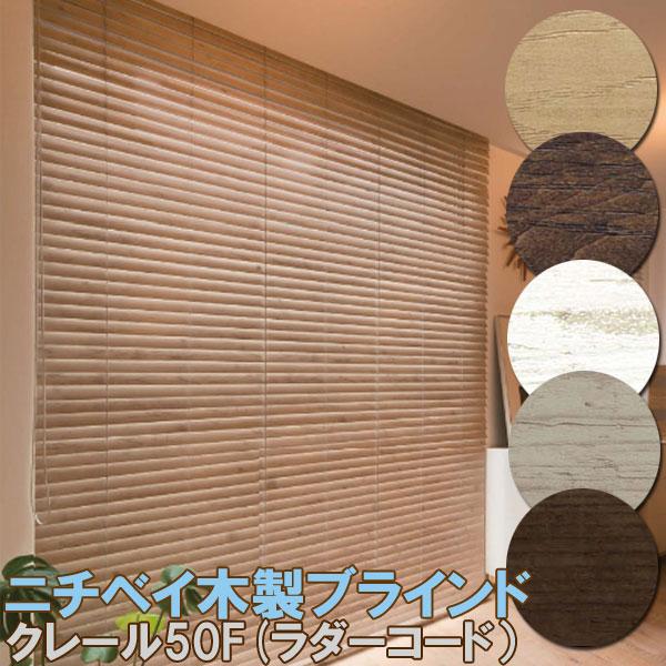 ニチベイ製 ウッドブラインドクレール50/木製ブラインド テイストカラー(ラダーコード)/ループコード式/サイズオーダー