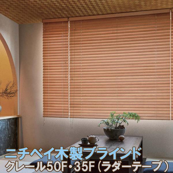 ニチベイ製 ウッドブラインドクレール50F・35F/木製ブラインド 標準カラー(ラダーテープ)/コード式/サイズオーダー