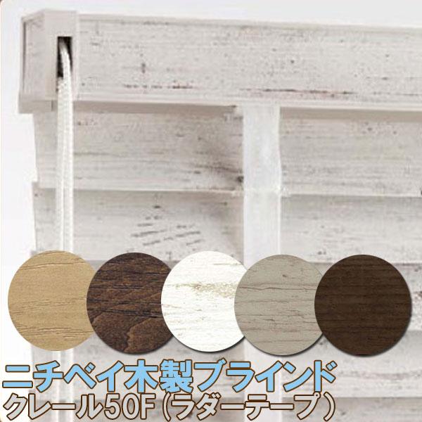 ニチベイ製 ウッドブラインドクレール50F/木製ブラインド テイストカラー(ラダーテープ)/ループコード式/サイズオーダー