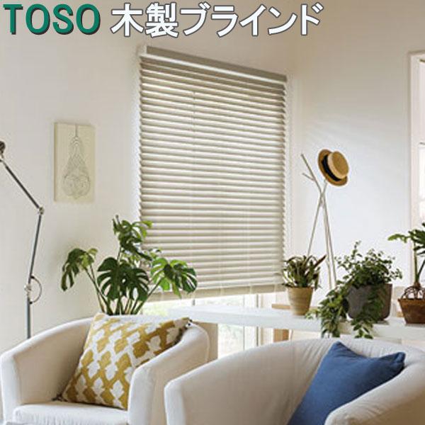 トーソー製/TOSO製 コルトウッドブラインド/木製ブラインド スラット幅50ミリ/サイズオーダー