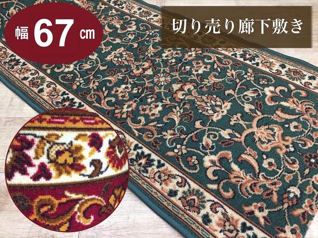 廊下 ロングカーペット廊下敷き 絨毯 グリーン レッド 幅67cm 切り売り 10cm単位