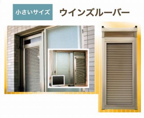 送料無料!! 節電 エコ マンション通路側窓 風通し 目隠し ウインズルーバー 高さ調節可能 小さいサイズ WL-715