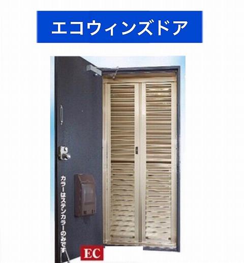 玄関 網戸玄関網戸 マンション 鍵つきサッシエコウィンズドア 送料無料!幅850×高さ1900 広幅