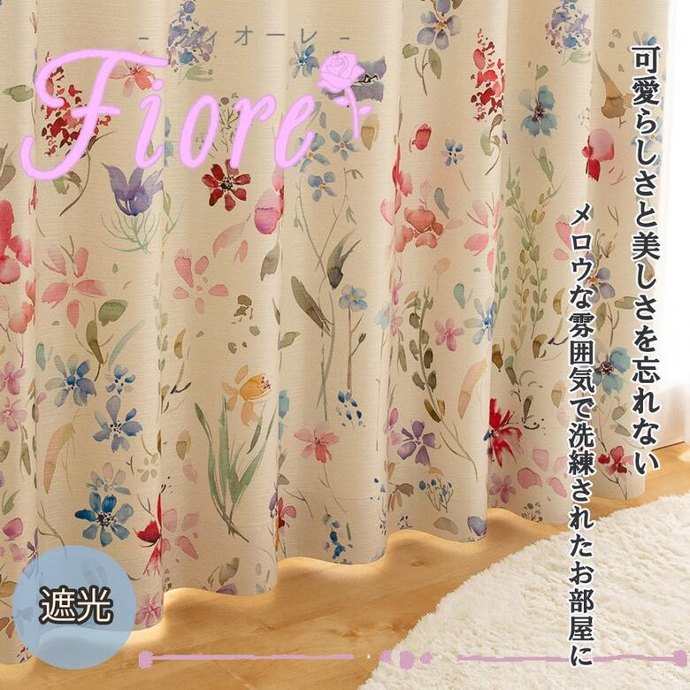 カーテン ドレープ おしゃれフェミニン 上品 遮光 日本製幅100×丈160・178・185・190・195・200・205・210・215cm