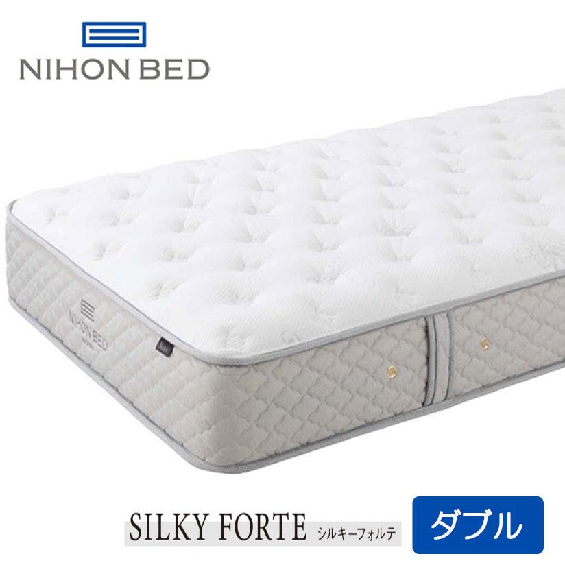 ダブルサイズ(11315)日本ベッド正規販売店 【開梱設置+送料無料】日本ベッド シルキーフォルテ