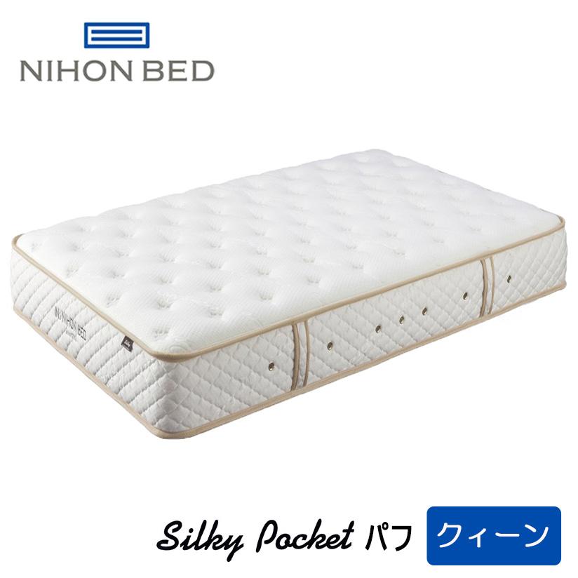 【開梱設置+送料無料】日本ベッド シルキーパフ クィーンサイズ(11265)日本ベッド正規販売店
