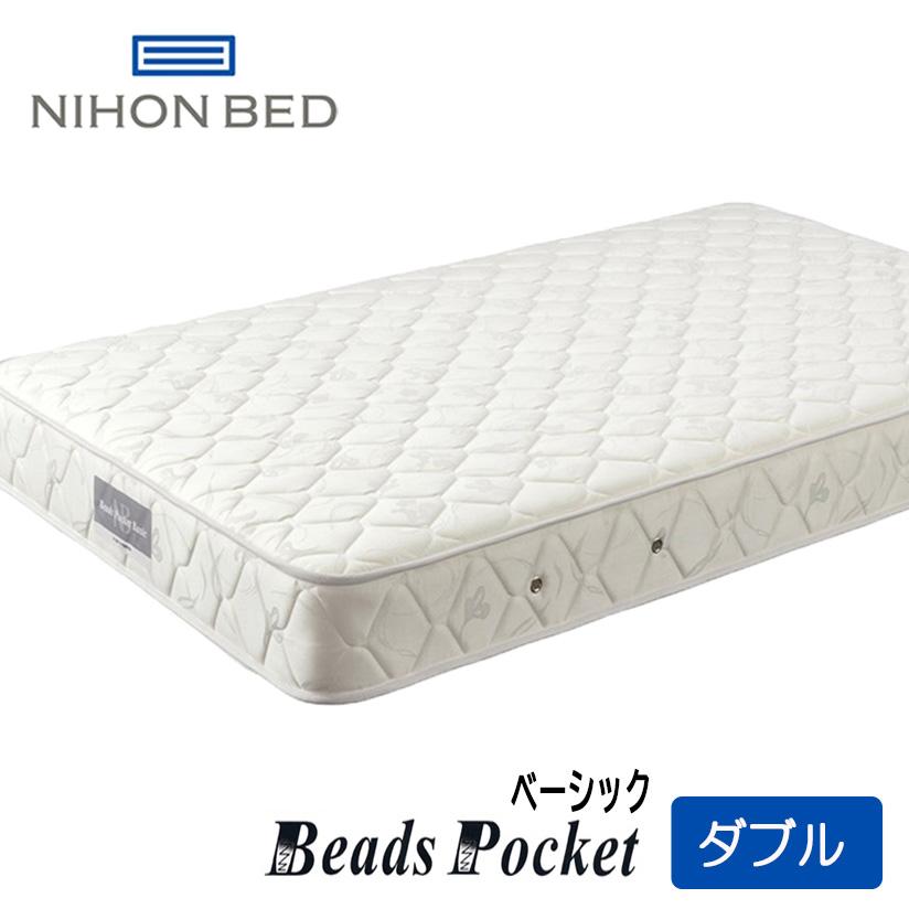 日本ベッド正規販売店 寝心地最高のおすすめ国産ポケットコイルマットレス 人気ランキング上位のホテルスタイル ビーズポケットベーシック 正規認証品 新規格 人気 開梱設置 11272 送料無料 日本ベッド ダブルサイズ
