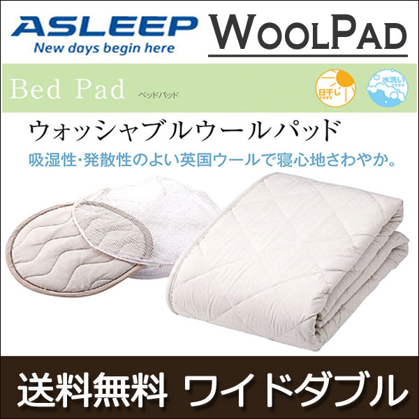【送料無料】【ASLEEP(アスリープ)正規販売店】ウォッシャブルウールパッド(ワイドダブル)