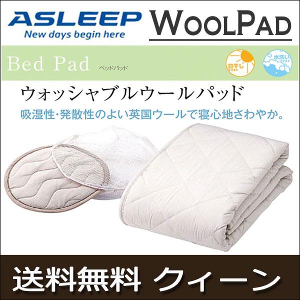 【送料無料】【ASLEEP(アスリープ)正規販売店】ウォッシャブルウールパッド(クィーン)