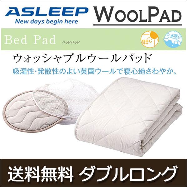 【送料無料】【ASLEEP(アスリープ)正規販売店】ウォッシャブルウールパッド(ダブルロング)