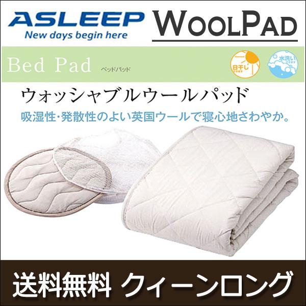 【送料無料】【ASLEEP(アスリープ)正規販売店】ウォッシャブルウールパッド(クィーンロング)