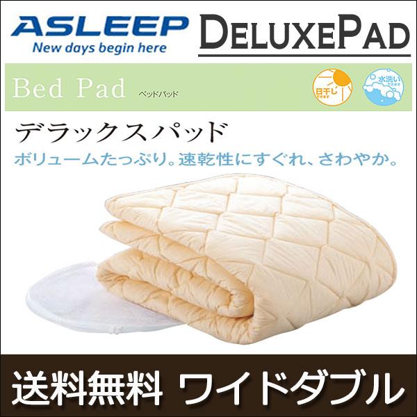 【送料無料】【ASLEEP(アスリープ)正規販売店】デラックスパッド(ワイドダブル)