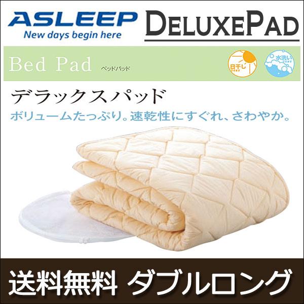 【送料無料】【ASLEEP(アスリープ)正規販売店】デラックスパッド(ダブルロング)