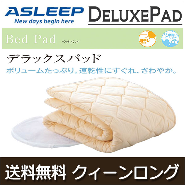 【送料無料】【ASLEEP(アスリープ)正規販売店】デラックスパッド(クィーンロング)