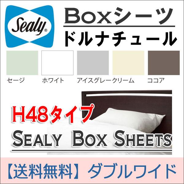 【シーリーベッド正規販売店】【送料無料】ボックスシーツ ダブルワイド ドゥナチュールボックスシーツH48タイプ