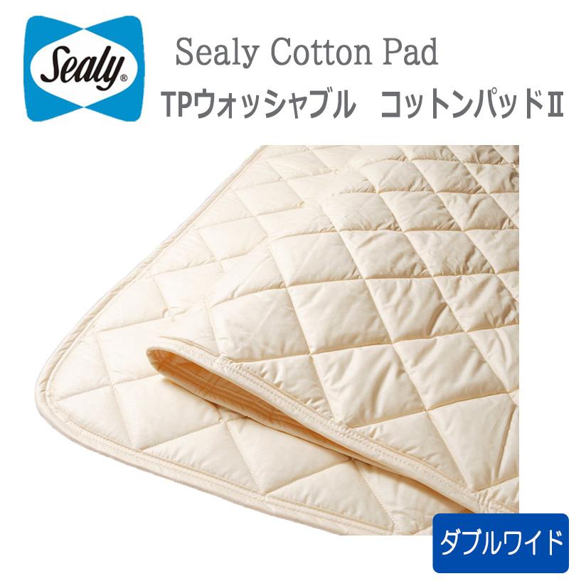 【シーリーベッド正規販売店】TPウォッシャブルコットンパッド2(ダブルワイド)
