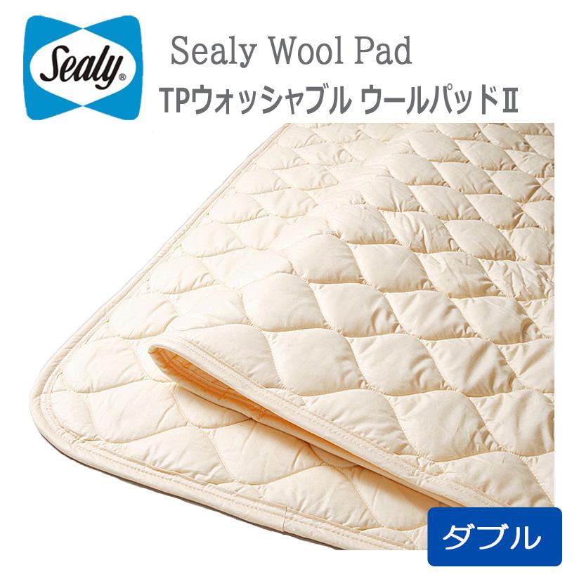 【シーリーベッド正規販売店】TPウォッシャブルウールパッド2(ダブル)