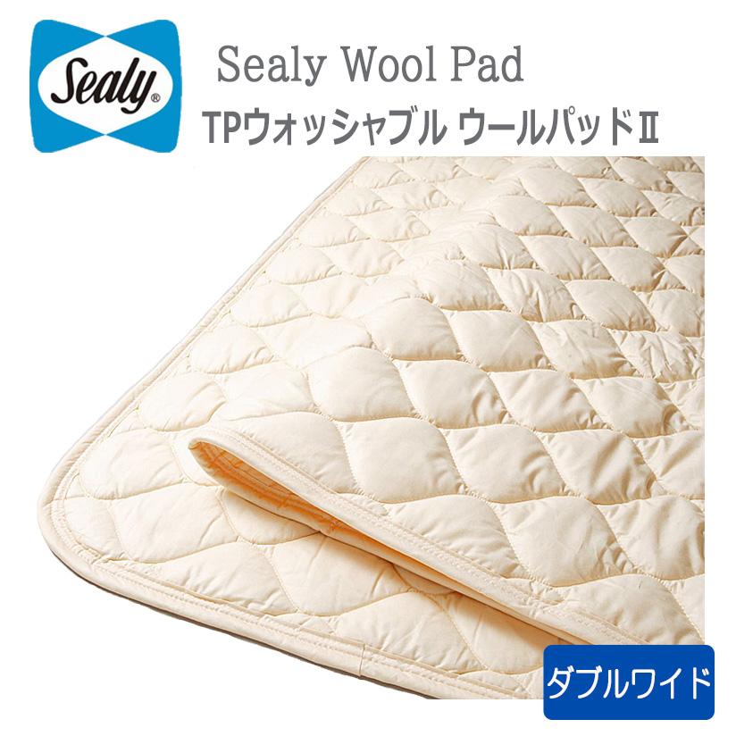 【シーリーベッド正規販売店】TPウォッシャブルウールパッド2(ダブルワイド)