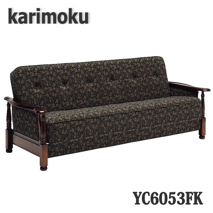 【開梱設置付き】カリモク家具 YA6053FK ソファーベッド 布張り 送料無料 日本製国産