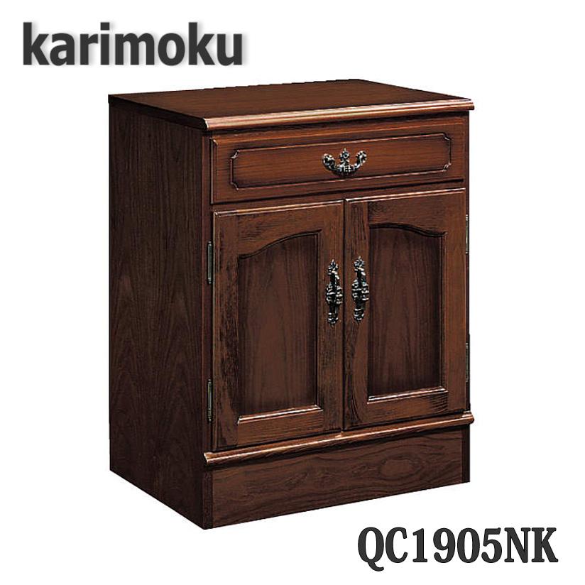 【開梱設置付き】カリモク家具 QC1905NK キャビネット 幅595×奥440×高758mm コロニアルシリーズ 送料無料、日本製国産