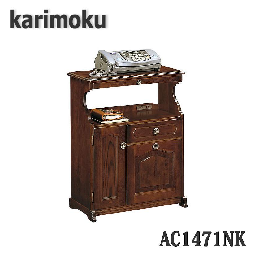 【開梱設置付き】カリモク家具 AC1471NK ファックス台 幅636×奥362×高809mm コロニアルシリーズ 送料無料、日本製国産